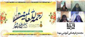 جشن میلاد و روز دانش آموز